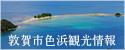 敦賀市色浜観光情報
